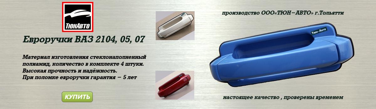 Евроручки ВАЗ 2104, 05, 07