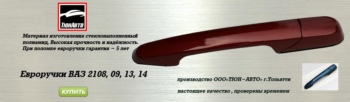 Евроручки ВАЗ 2108, 2109, 2113, 2114, 2115