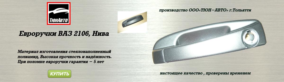 Евроручки ВАЗ 2106