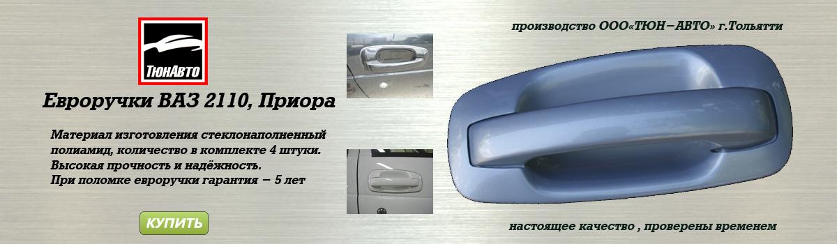 Евроручки ВАЗ 2110, Приора
