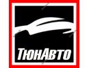 ТЮН-АВТО